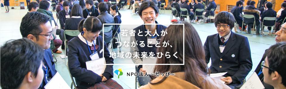 NPO法人だっぴ「若者と大人がつながることが、地域の未来をひらく」